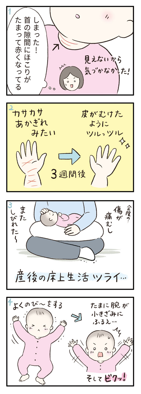 生後3週頃の赤ちゃん1