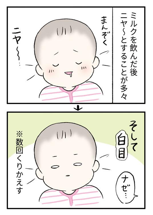 生後3週頃の赤ちゃん2