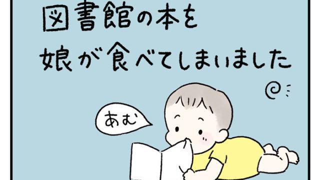 赤ちゃん絵本食べる