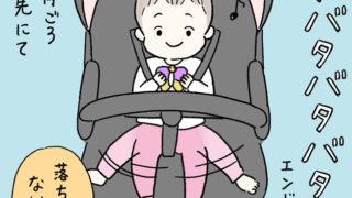 足バタバタ赤ちゃん