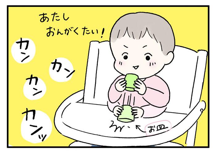 赤ちゃん食事中遊ぶ