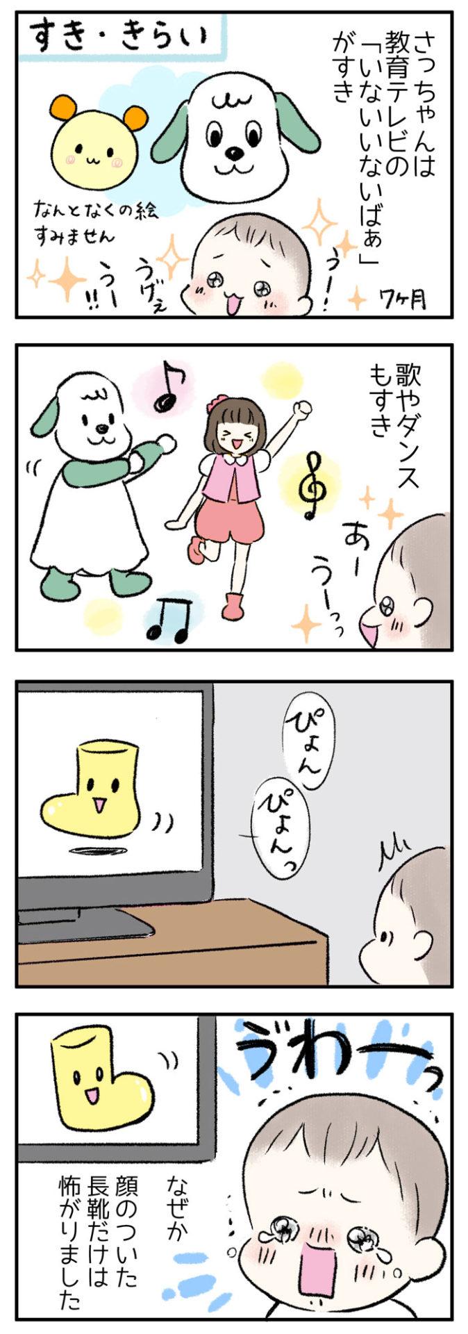 いないいないばあっ!