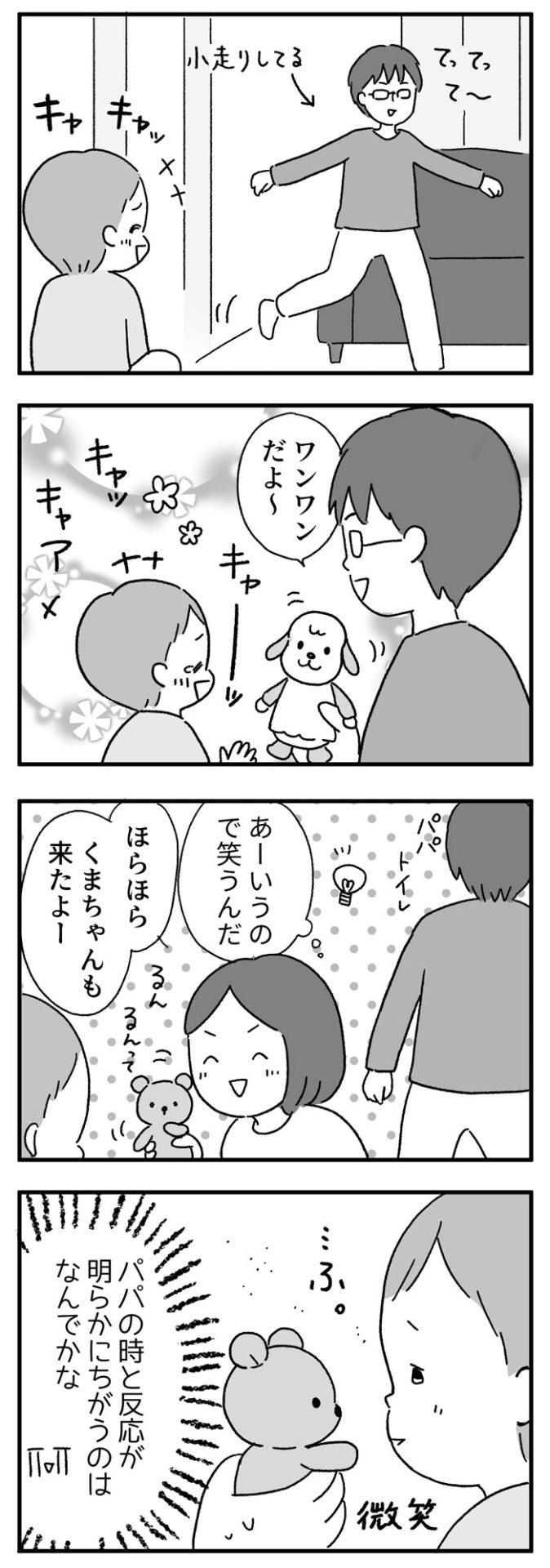 パパとママの反応の差