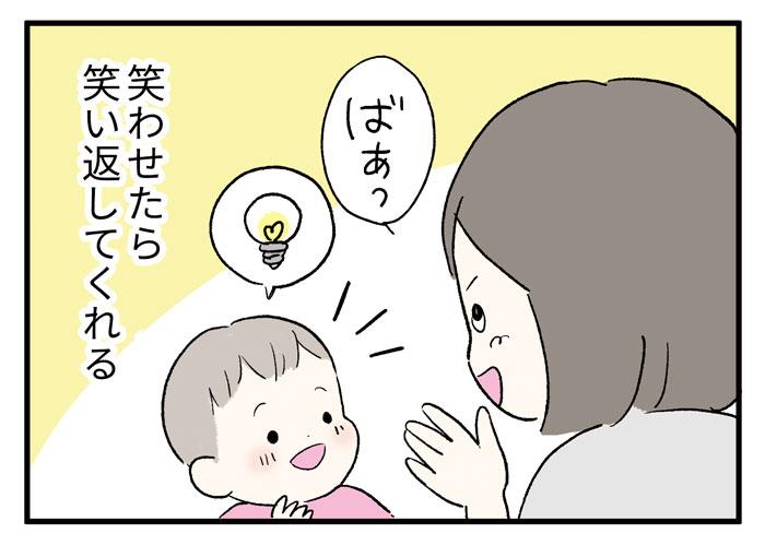 赤ちゃん癒2