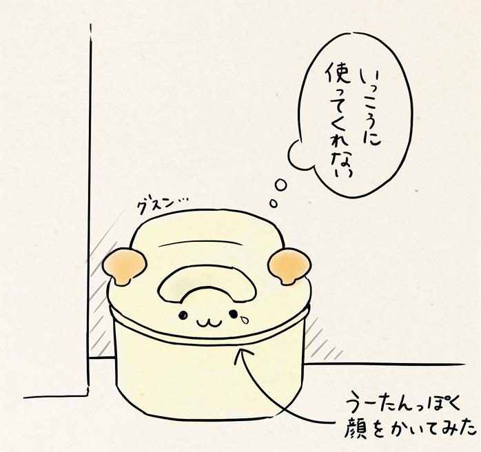 さくらトイレトレーニング1