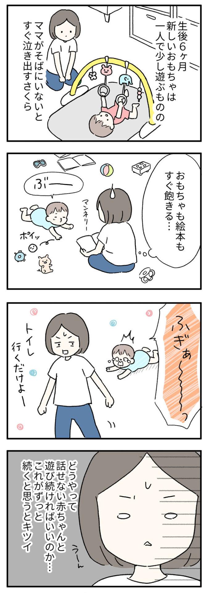 【育児漫画】一人遊びができない