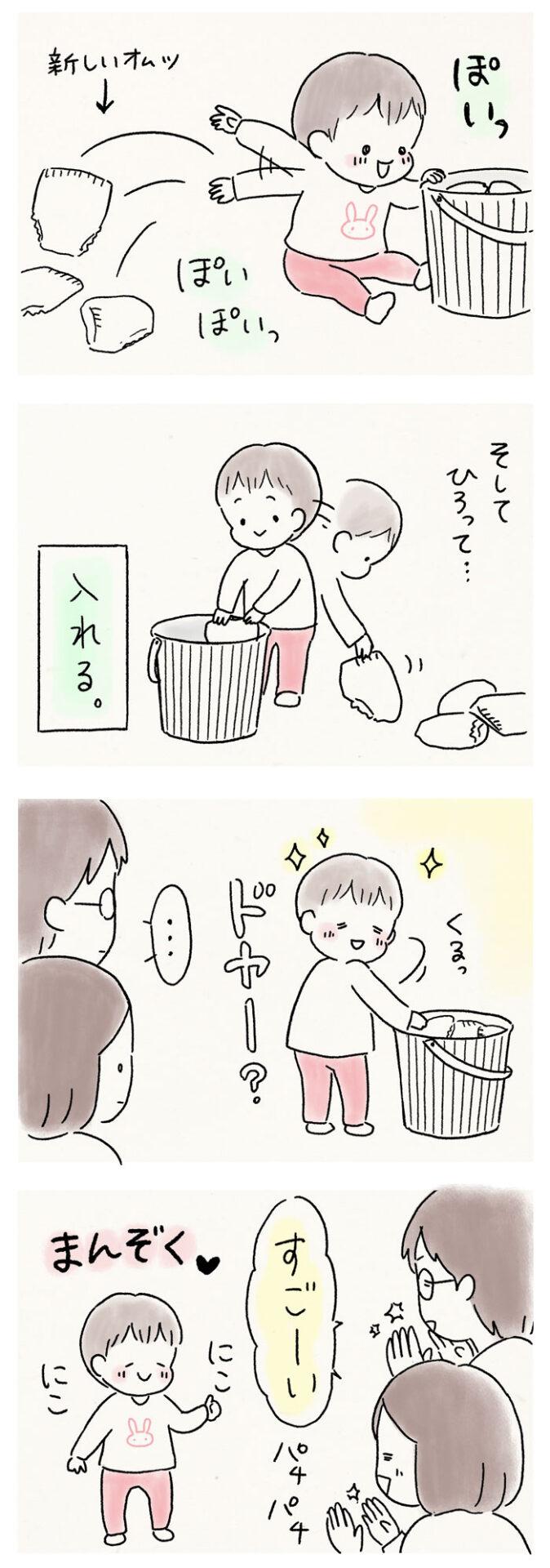 育児漫画「ほめてほめて」