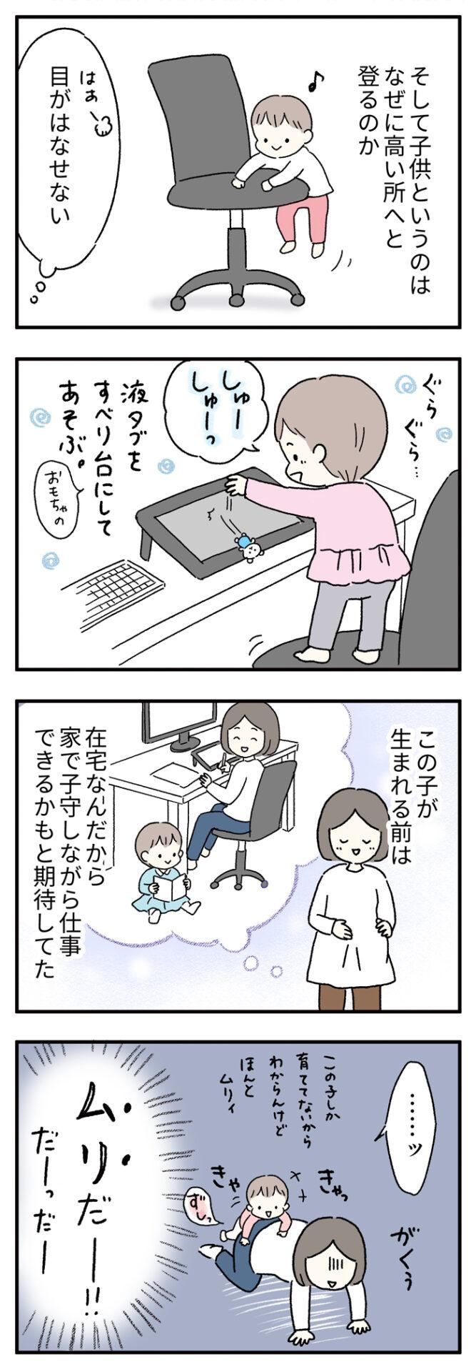 子供がいると在宅ワーク無理な理由【育児漫画】