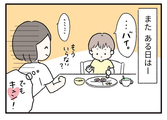 バイ~の使い方【育児漫画】