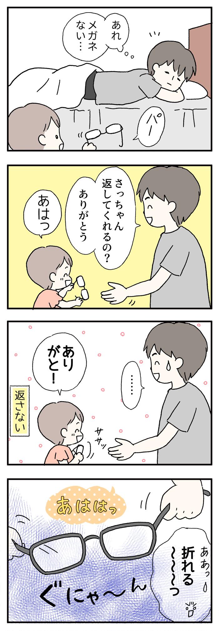 ありがとう【育児漫画】