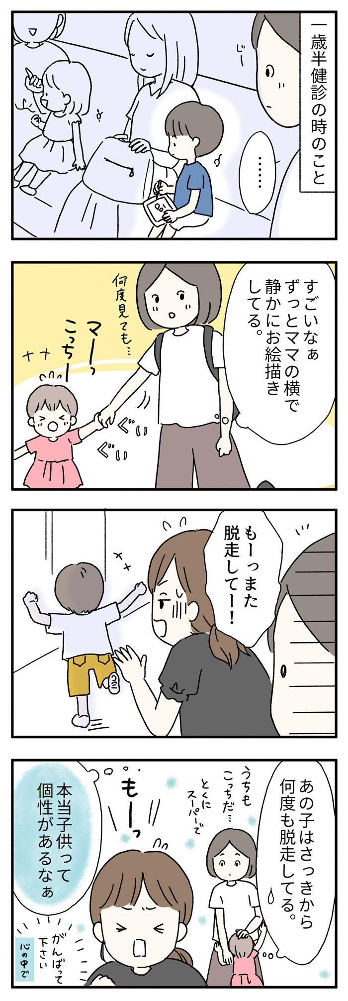 一歳半健診【育児漫画】