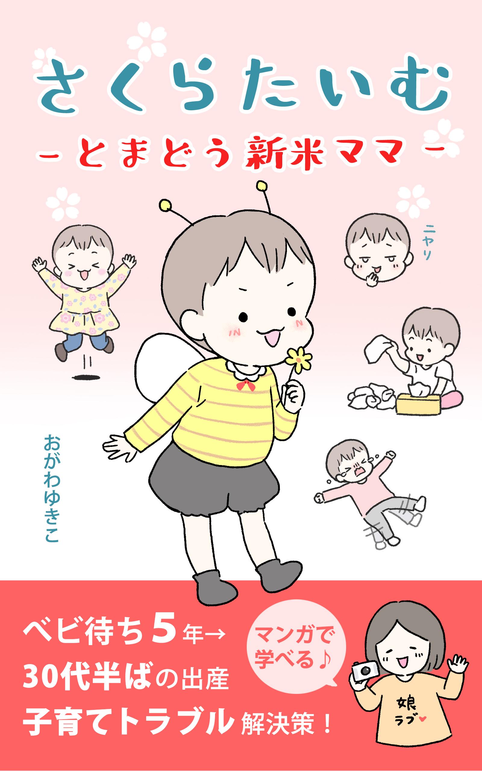 育児漫画「さくらたいむーとまどう新米ママー」