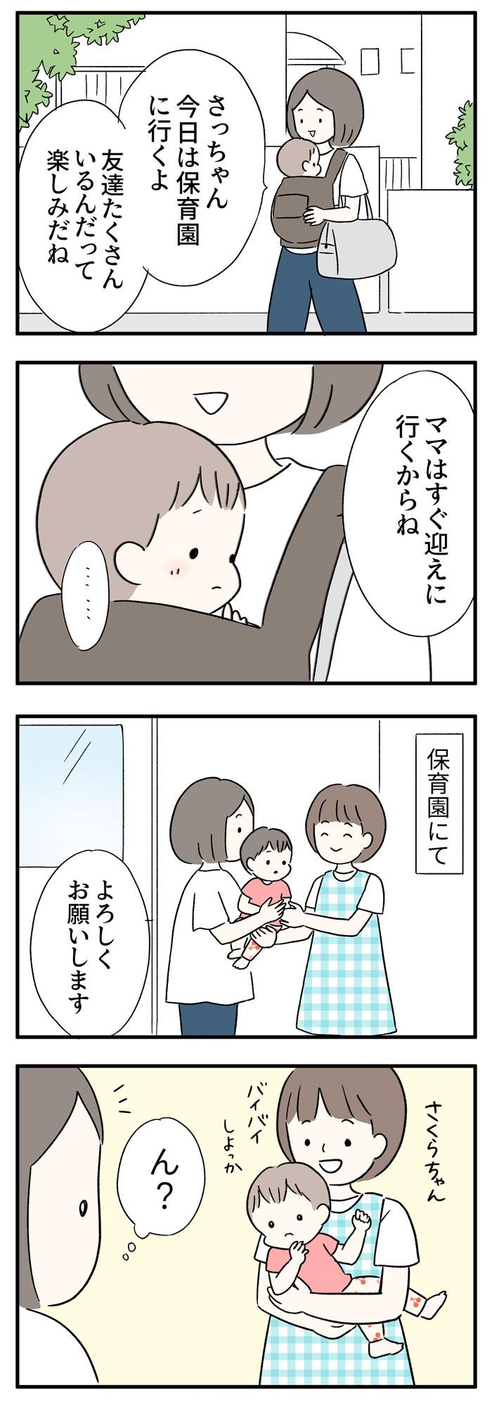 はじめての一時保育【育児漫画】