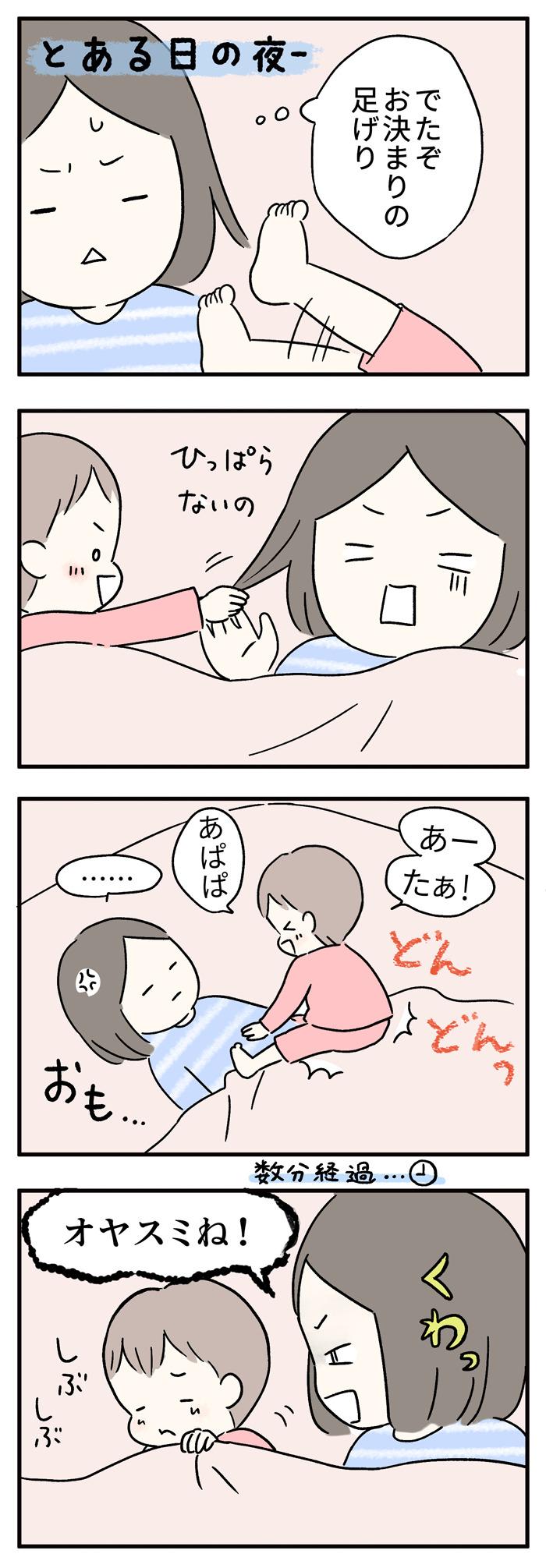 寝かしつけ大変な日